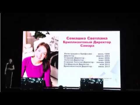 Светлана Семашко Diamond Live Kazan 2017