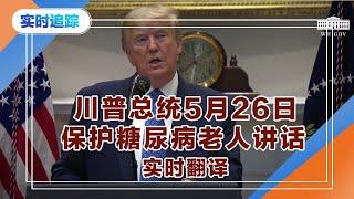 川普总统5月26日保护糖尿病老人讲话 May.26 (实时翻译)