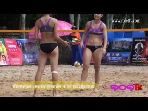 ร้อยเอ็ดเกมส์วันแรก (วอลเล่ย์บอลชายหาดหญิง) - ร้อยเอ็ด ทีวี