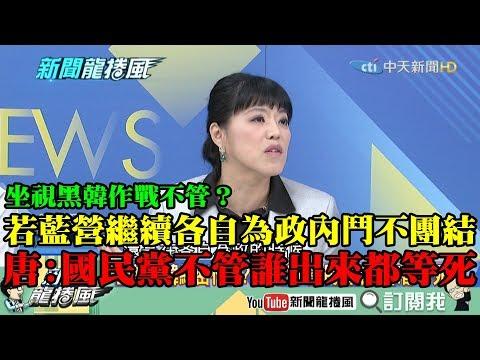 【精彩】若藍營繼續各自為政、坐視黑韓作戰不管 唐慧琳:國民黨不管誰出來都只有等死的份!