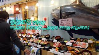 17박18일 차박으로 일본여행 6일차, 시즈오카清水魚市…