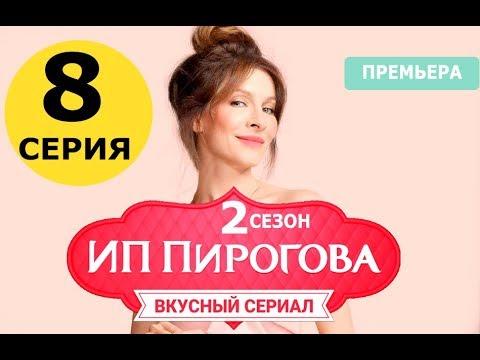 ИП ПИРОГОВА 2 СЕЗОН 8 СЕРИЯ(сериал 2019) Премьера. Анонс и дата выхода