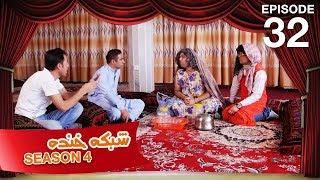 شبکه خنده - فصل ۴ - قسمت ۳۲ / Shabake Khanda - Season 4 - Episode 32