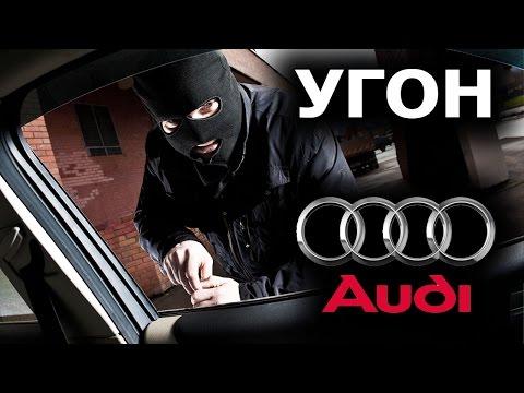 Секреты угона Audi
