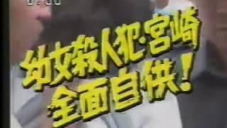 連続幼女誘拐殺人事件 宮崎勤逮捕時の報道3 宮崎勤 動画 4