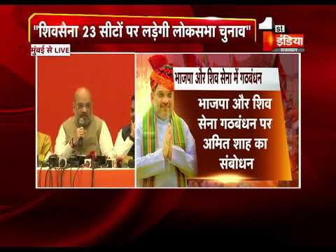 बीजेपी 25 और शिवसेना 23 सीटों पर लड़ेगी चुनाव