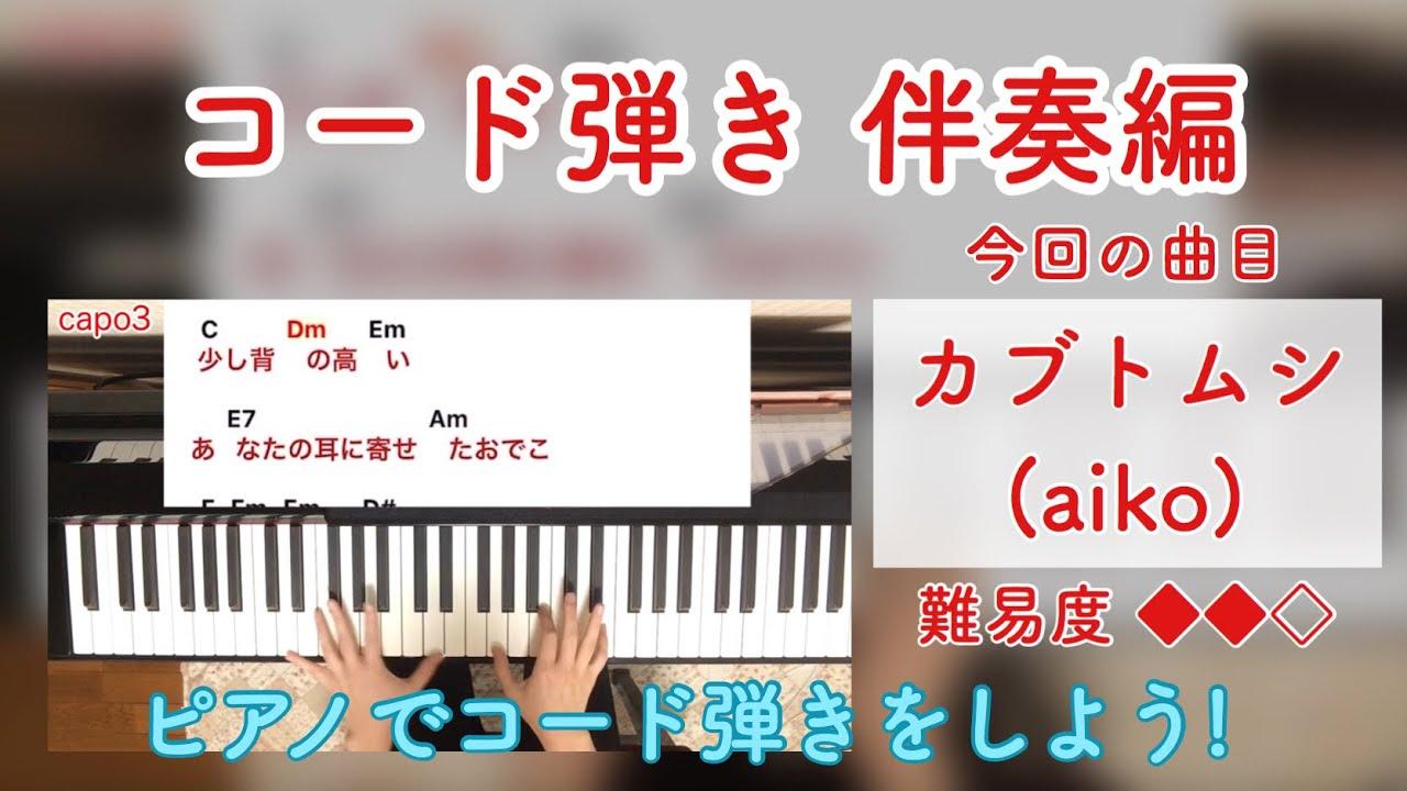カブトムシ コード Aiko カブトムシ/aiko コード進行解析