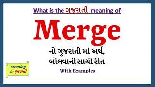 Merge Meaning in Gujarati   Merge નો અર્થ શું છે   Merge in Gujarati Dictionary  