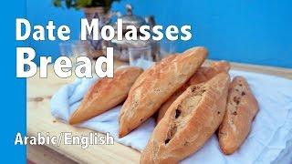 Date Molasses Bread Tasty And Nutritious خبز بدبس او عصير التمر صحي و لذيذ