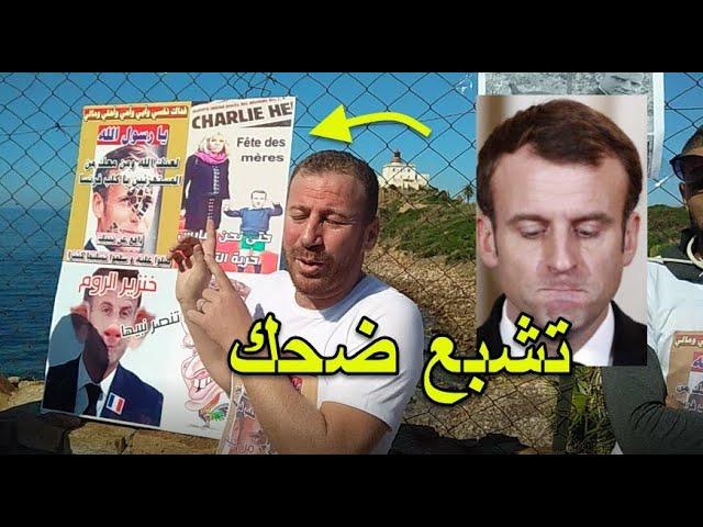 حسين الجيجلي يعود من جديد و يفاجئ ماكرون بسـبب الرسول و شوف واش دار