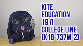 Розпакування Kite Education 19 л College Line K18-737М-2