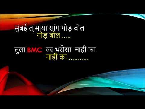 Sonu Song on Mumbai तुला BMCवर भरोसानाही का.. MARATHI LYRICS SONG