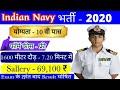 Indian Navy Recruitment - 2019 #Selection Process || Join Indian Navy #Cut Off #Govt. Job #BoranSir