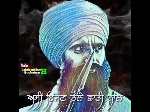 Sikh Kaum Dare Gadara Toh.