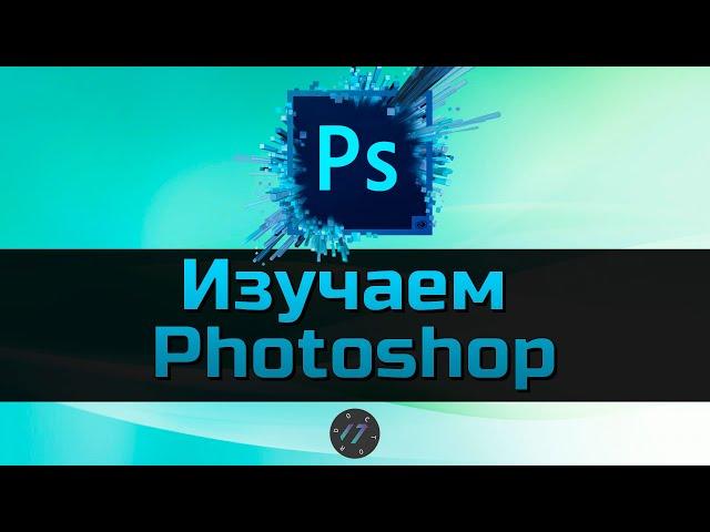 #1 Интерфейс и первый файл в Photoshop, Уроки Photoshop для начинающих