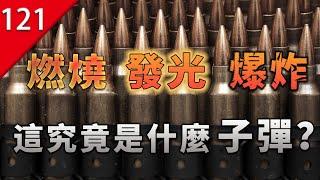 【不止遊戲】燃燒發光爆炸這些究竟是什麼子彈
