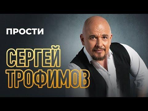 Сергей Трофимов -