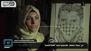 مصر العربية | فلسطينية تجسد من