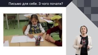 Українська мова. Методична система Щоденні 5 (Письмо для себе)