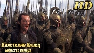 Властелин Колец: Братство Кольца - Русский трейлер HD