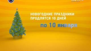 видео Выходные и праздничные дни в 2016 году.