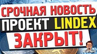 ВНИМАНИЕ! ПРОЕКТ #LINDEX ЗАКРЫТ !!!!! БОЛЬШЕ НЕ ВКЛАДЫВАТЬ!!!!  #ArturProfit