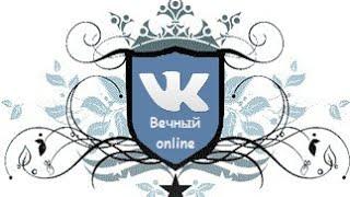 Как сделать вечный онлайн в ВКонтакте.