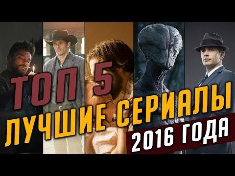 Топ - 5 Лучше сериалы 2016 года! То что стоит посмотреть!