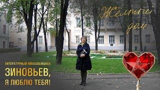 """Фильм 3 – """"Жёлтый дом"""" (""""Зиновьев, я люблю тебя!"""")"""