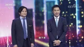 《创业英雄汇》 20191129| CCTV财经