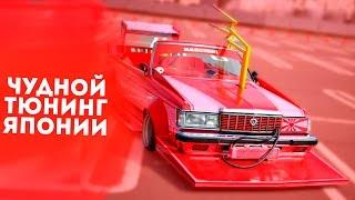 ТОП 5 БЕЗУМНЫХ ЯПОНСКИХ ТЮНИНГОВ!