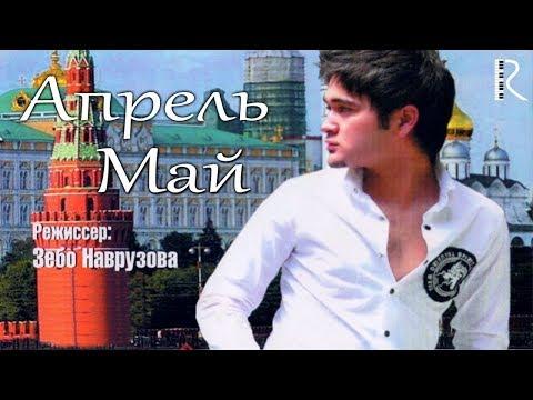 Aprel may (o'zbek film) | Апрель май (узбекфильм) 2007 #UydaQoling