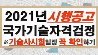 2021년 국가기술자격시험일정공고(Feat.기술사시험일…