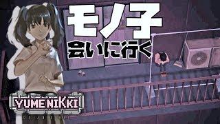 #2【モノ子】原作ゆめにっきのキャラに会いに行こう! YUMENIKKI  DREAM DIARY 実況