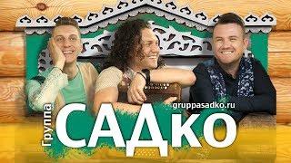 Группа САДко - ПРОМО-РОЛИК
