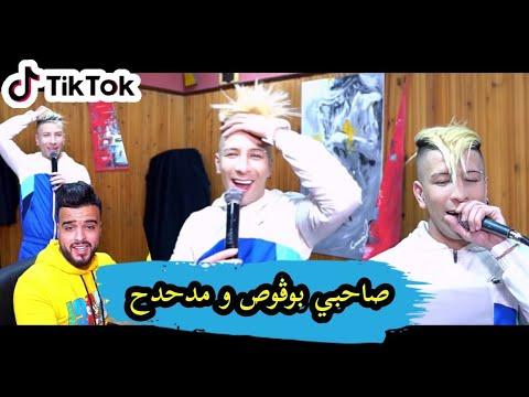 Download Cheikh Mamidou é Tyrose { Music Vidéo }    Hyati Rahat Ghlat 🔥صاحبي صغير و بوڨوص