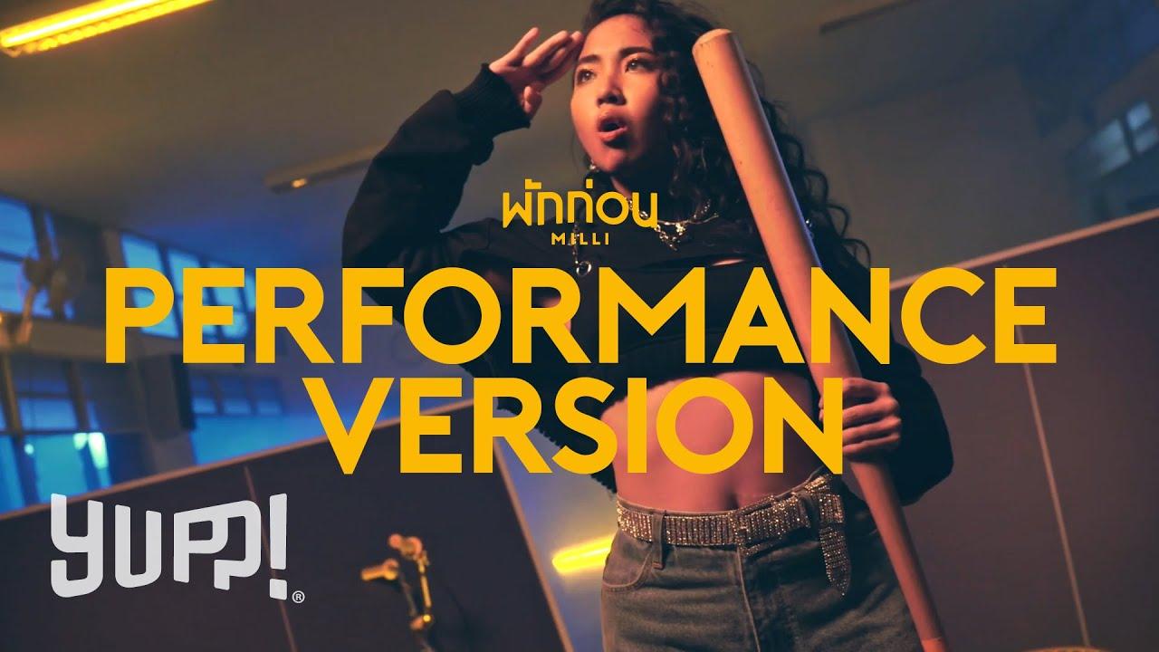 MILLI - พักก่อน (PERFORMANCE VERSION) | YUPP!