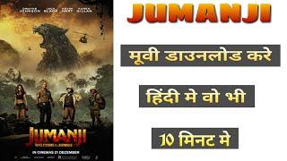 Jumanji movie डाउनलोड करे हिंदी मे शिर्फ़ 10 मिनट मे।