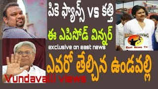 ||vundavalli comments on katthi mahesh||east news tv||