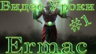 Mortal Kombat - Ermac (видео уроки) часть 1