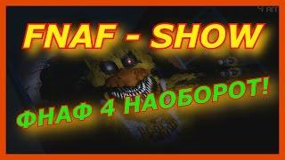 FNAF - SHOW - 5 ночей с фредди прикол! Фнаф наоборот!