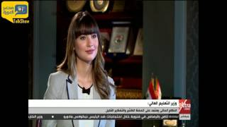 فيديو..وزير التعليم العالي: نظام الثانوية الحالي يعتمد على حفظ كثير و تفكير قليل
