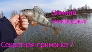 Зимняя рыбалка на ультралайт ловля окуня на ракушке и в корягах на силиконовые приманки