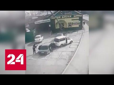 Как в 90-х: перестрелка в Иркутской области попала на видео - Россия 24
