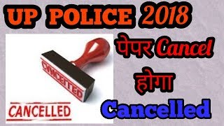 UP Police paper cancel,