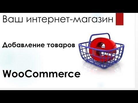 WooCommerce - наполнение магазина товарами