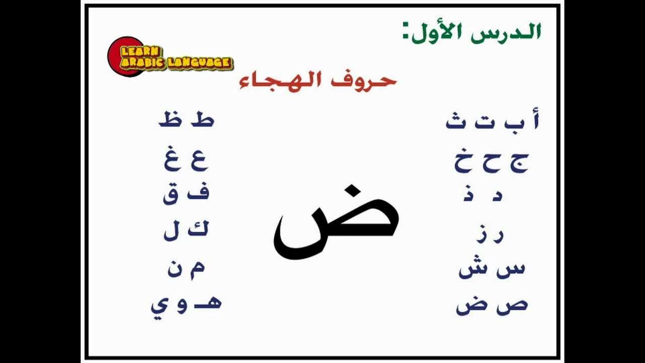 دروس اللغة العربية pdf