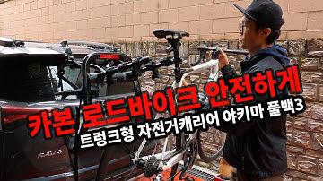 야키마 풀백3 트렁크형 자전거캐리어 / 잠금장치도 완벽