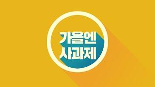 [중앙대학교] 중앙대학교 사회과학대학 축제 가을엔 사과…