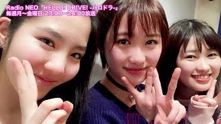 HELLO! DRIVE! -ハロドラ- 工藤遥・広瀬彩海・一岡伶奈 #119 thumbnail